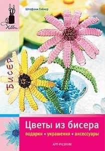 Хобби: Цветы из бисера