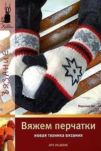 Хобби: Вяжем перчатки (новая техника вязания)