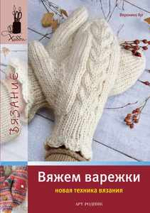 Хобби:Вяжем варежки (новая техника вязания)