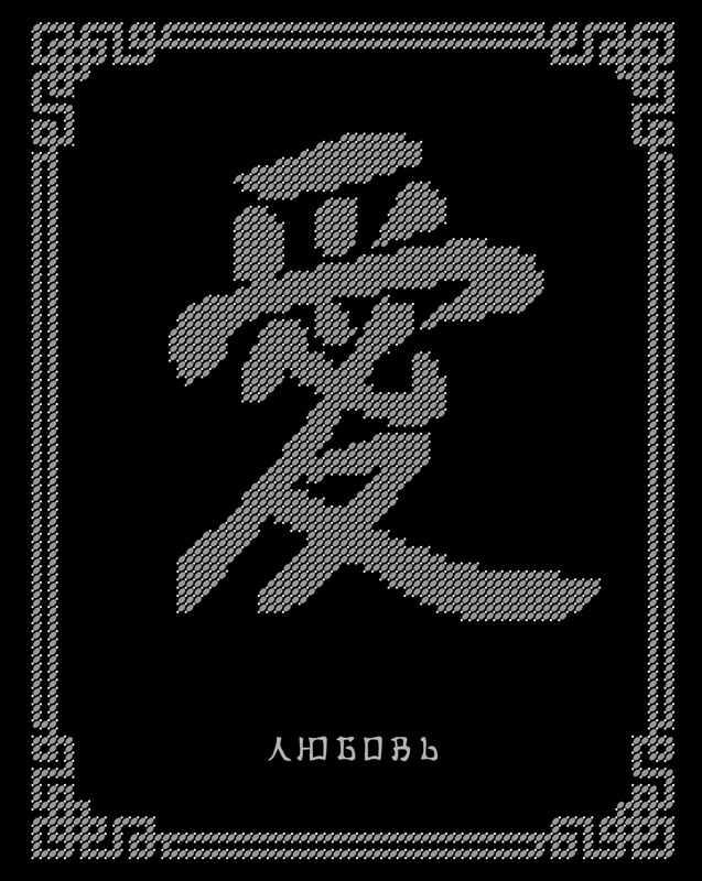 Иероглиф Любовь (Простор)
