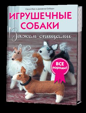 Игрушечные собаки: Вяжем спицами Салли Мур, Джоанна Осборн