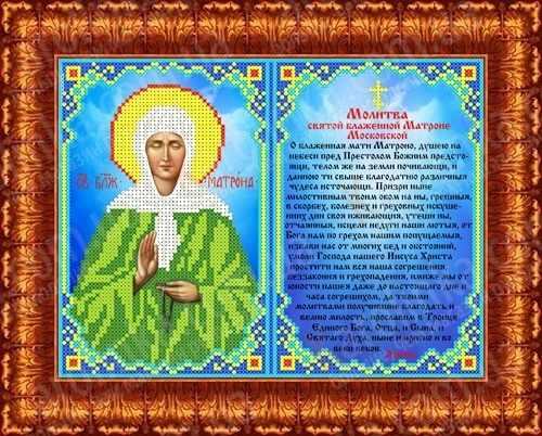 КБИН 4001 Молитва Матроне - набор (Каролинка)