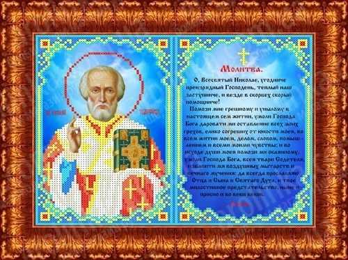 КБИН 4002 Молитва Николаю - набор (Каролинка)