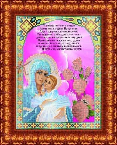 КБИН (ч) 4050/1  Молитва матери о дочери - набор (Каролинка)