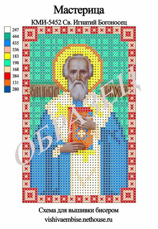 КМИ-5452 Св. Игнатий Богоносец - схема (Мастерица)