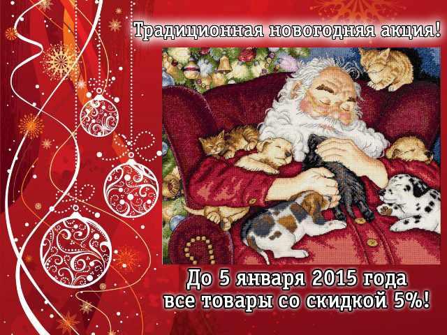 """Коллектив """"Мир Вышивки"""" поздравляет Вас с наступающим Новым годом!"""