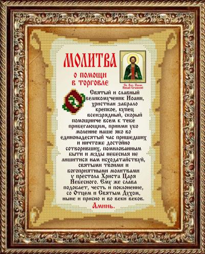КС-110 Молитва о помощи в торговле - схема (Славяночка)