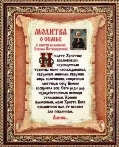 КС-117 Молитва о семье к Св. Блаженной Ксении Петербургской - схема (Славяночка)