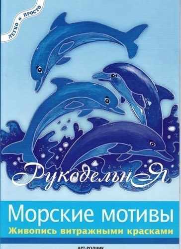 ЛП: Морские мотивы: Живопись витражными красками