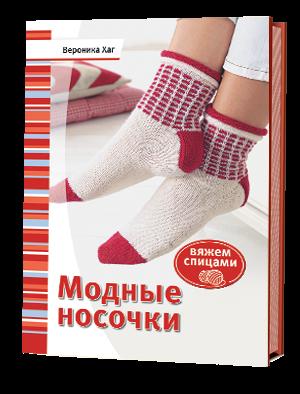 Модные носочки: Вяжем спицами Вероника Хаг   Укр.