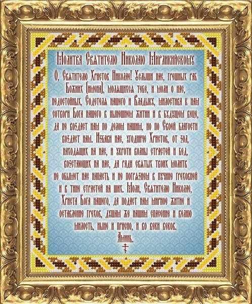 МП-102 Молитва Св.Николаю Мирликийскому Чудотворцу - схема (Велисса)