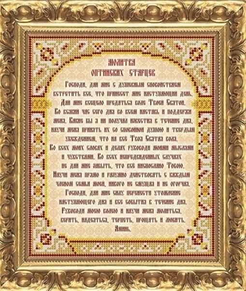 МП-104 Молитва Оптинских старцев - схема (Велисса)
