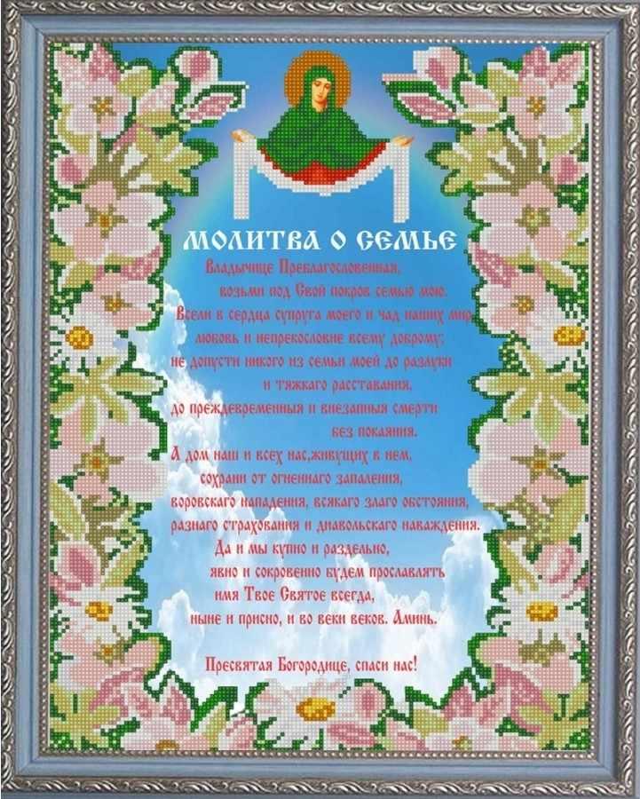 НИК 9817 Молитва о семье - рисунок на ткани