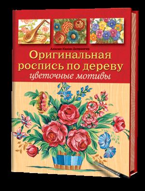Оригинальная роспись по дереву: Цветочные мотивы Алисия Какка-Депрэнгер