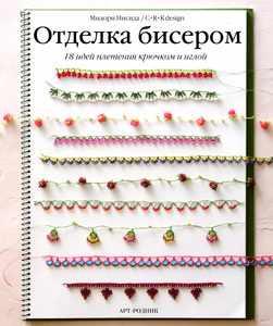 Отделка бисером: 18 идей плетения крючком и иглой Мидори Нисида