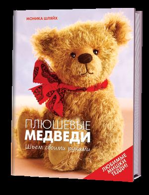 Плюшевые медведи. Шьем своими руками. Любимые мишки Тедди! Моника Шляйх