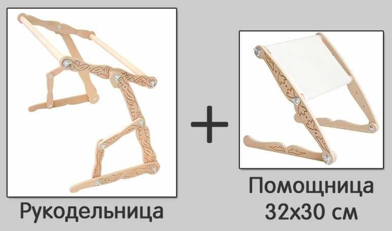 """Подарочный комплект №1 станок """"Рукодельница"""" + """"Помощница"""" 30 см (Дубко)"""