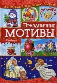 Праздничные мотивы Наниашвили И.