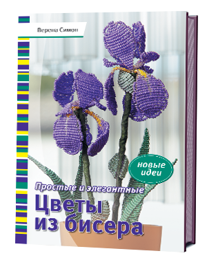 Простые и элегантные цветы из бисера. Новые идеи. Верена Симон