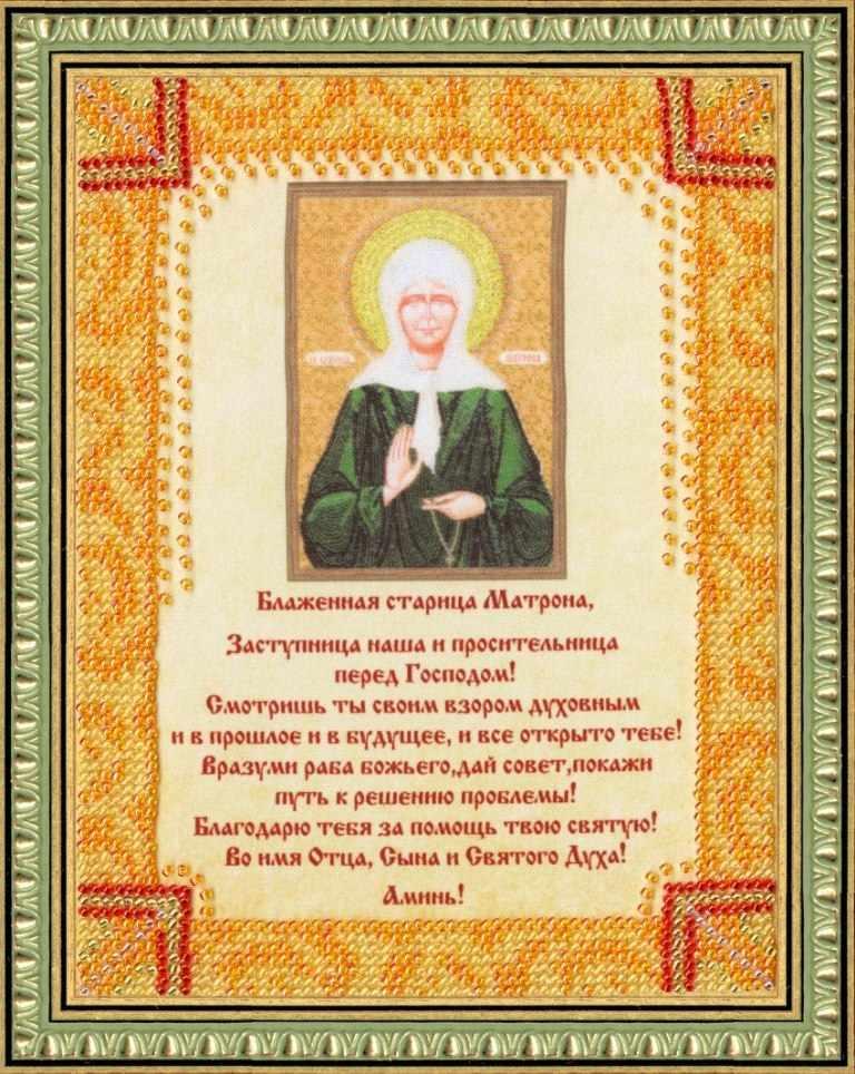 РТ-113 Молитва Матроне Московской . Рисунок на ткани