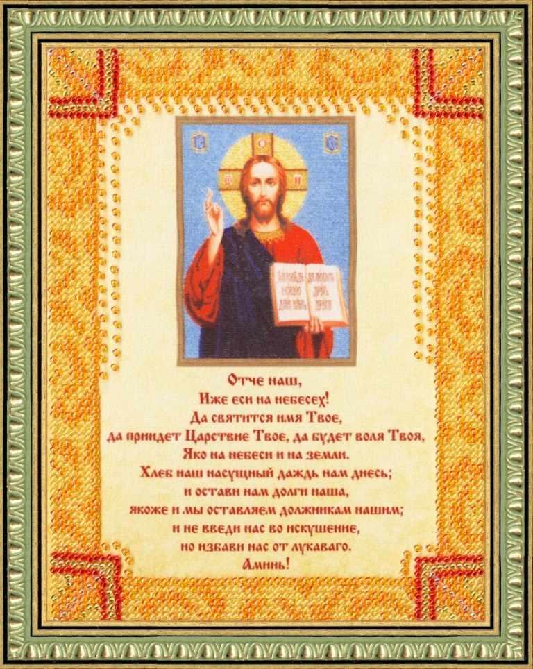 РТ-114 Молитва Господу . Рисунок на ткани