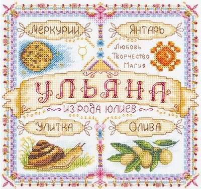 """СО-1718 """"Именной оберег. Ульяна"""""""