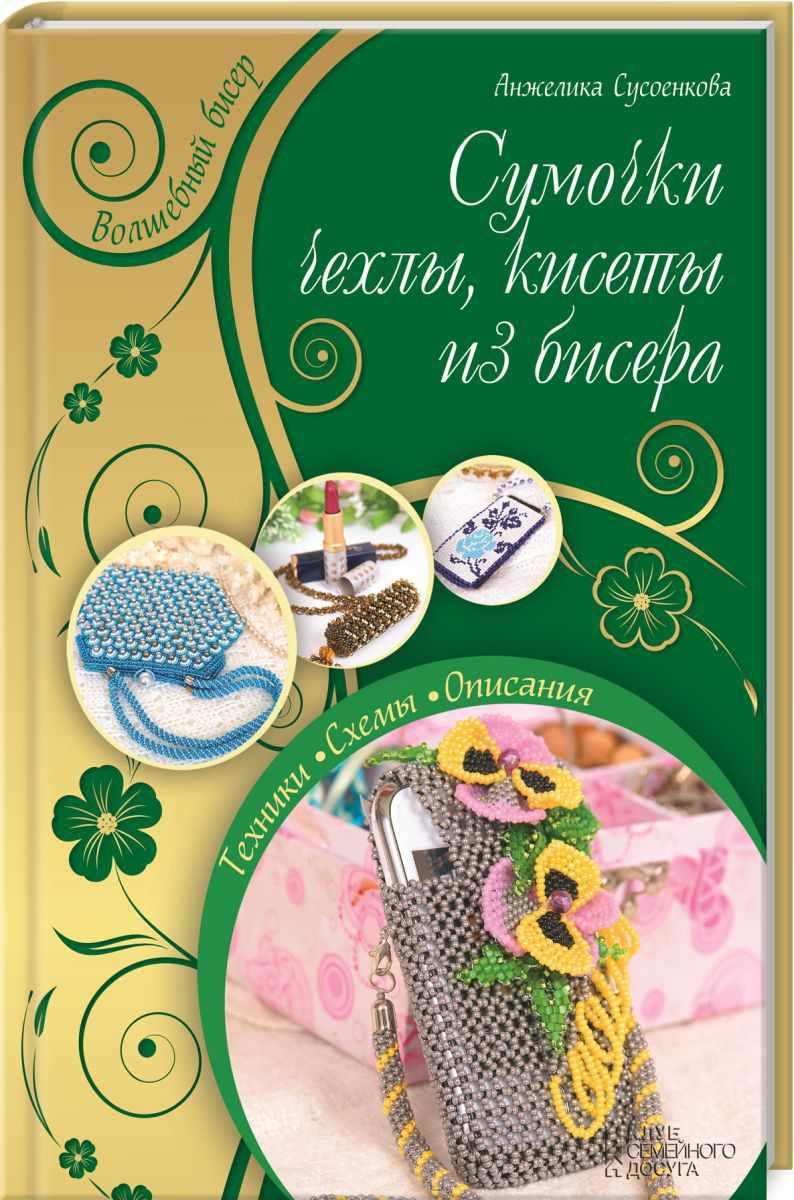 Сумочки, чехлы, кисеты из бисера  Сусоенкова А.