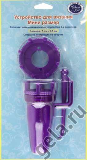 T1943 Устройстводля вязания, маленький размер, взаимозаменяемые устройства 2-х размеров пластик,5 см