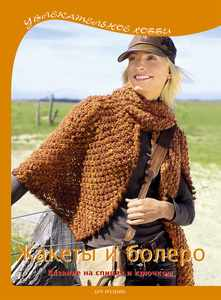 УХ: Жакеты и болеро: Вязание на спицах и крючком Дагмар Шольц