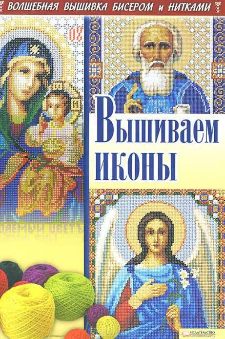 Вышиваем иконы. Наниашвили И. Н., Соцкова А. Г.