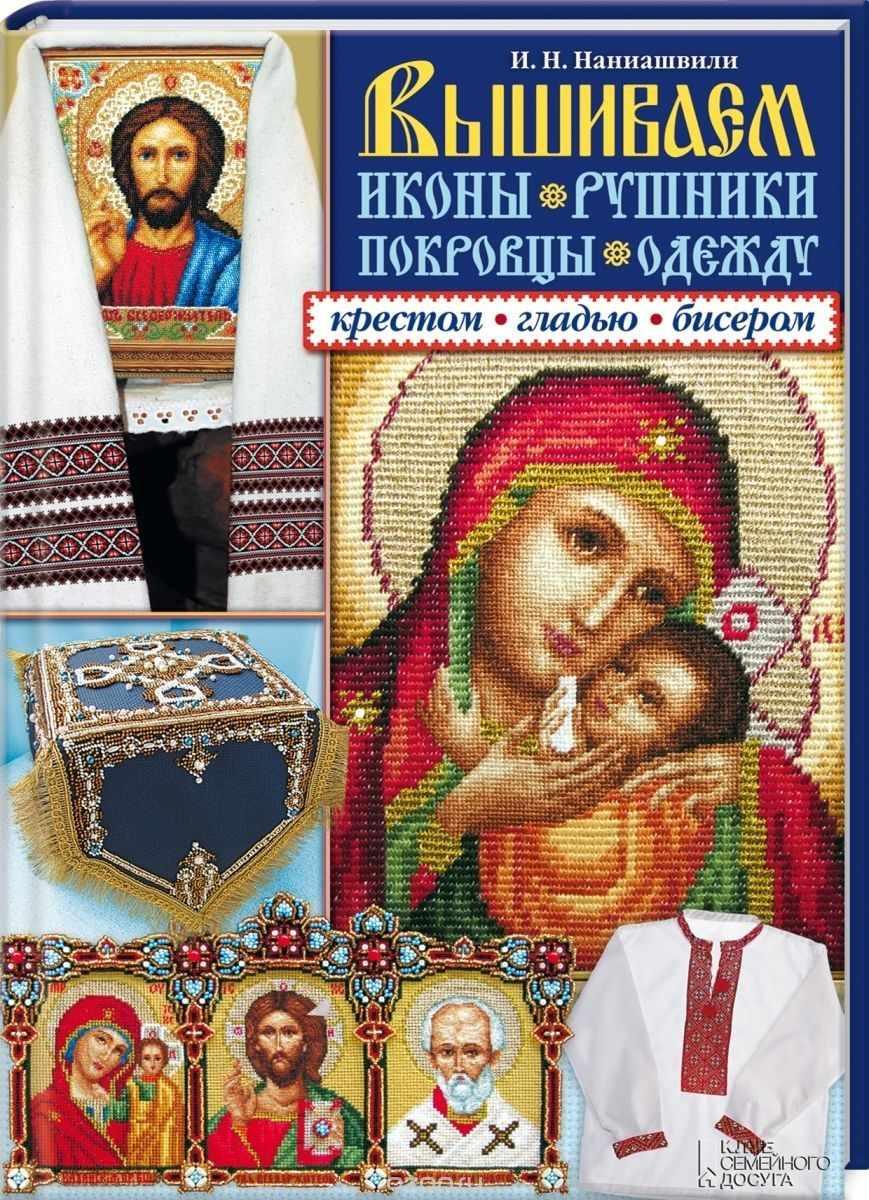 Вышиваем иконы, рушники, покровцы, одежду крестом, гладью, бисером Наниашвили И.