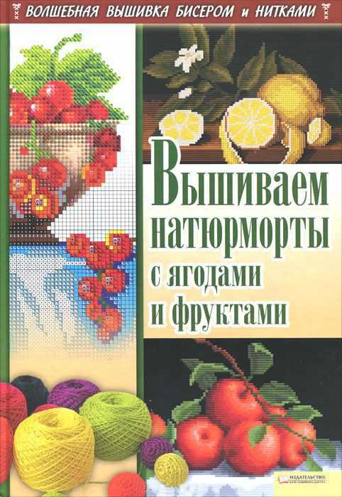 Вышиваем натюрморты с ягодами и фруктами.  Наниашвили И. Н.