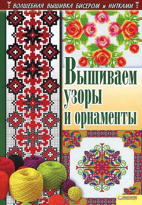 Вышиваем узоры и орнаменты.  Наниашвили И.Н. Соцкова А.Г.