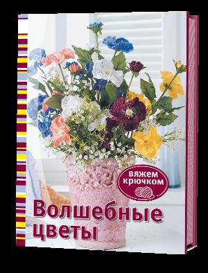 Волшебные цветы. Вяжем крючком