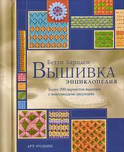 Вышивка: Энциклопедия Бетти Барнден