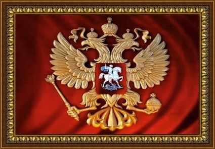 Y-044  Герб Российской Федерации