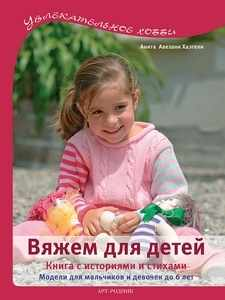 УХ:Вяжем для детей:Книга с историями и стихами