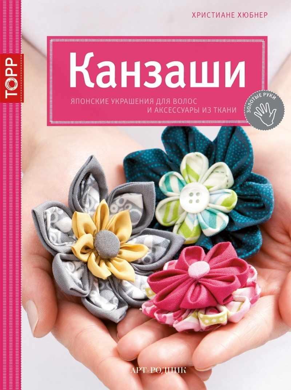 Золотые руки: Канзаши. Японские украшения для волос и аксессуары из ткани