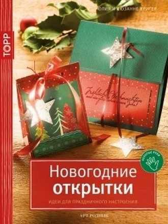 Золотые руки: Новогодние открытки. Идеи для праздничного настроения