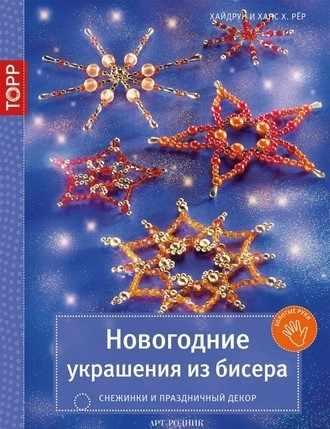 Золотые руки: Новогодние украшения из бисера. Снежинки и праздничный декор