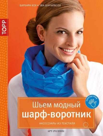 Золотые руки: Шьем модный шарф-воротник. Аксессуары из текстиля