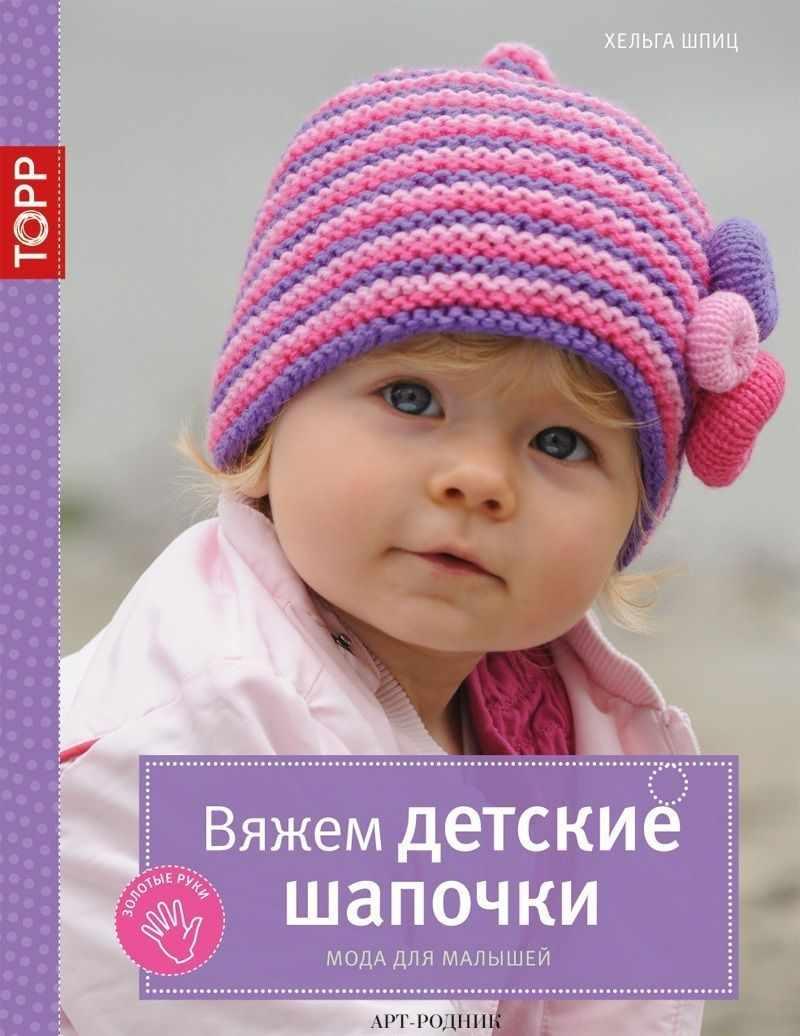 Золотые руки: Вяжем детские шапочки. Мода для малышей