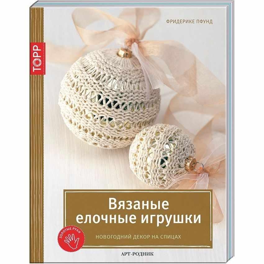 Золотые руки: Вязаные ёлочные игрушки. Новогодний декор на спицах