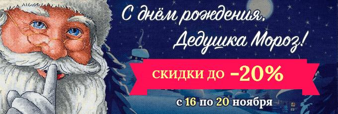 bd4a2c0856d3 С днём рождения, Дедушка Мороз! Скидки до -20% с 16 по 20 ноября.