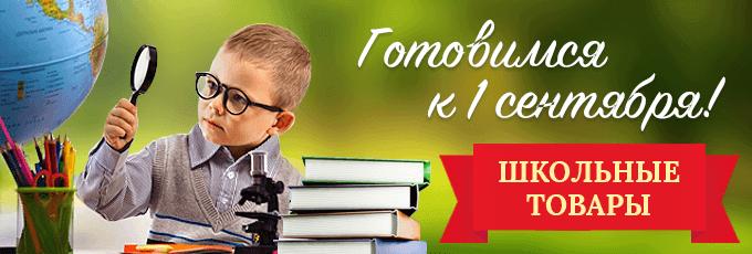 Готовимся к 1 сентября! Школьные товары в Мир Вышивки!