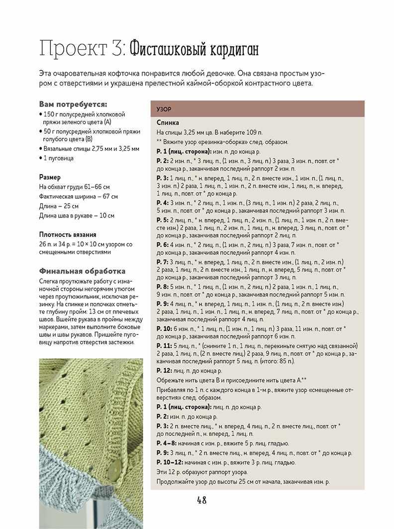 библия ажурных узоров для вязания спицами