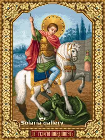1112-72 Св. Георгий Победоносец - бумажная схема
