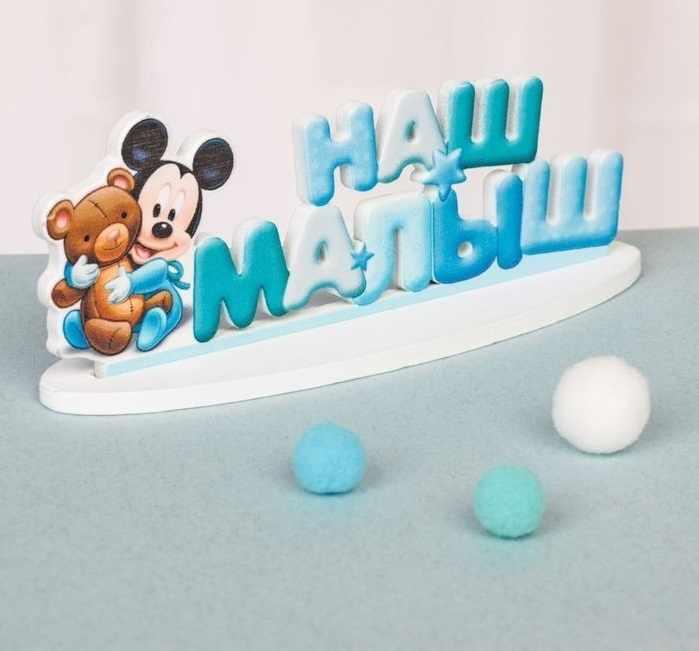 """1257502 Интерьерные буквы на подставке """"Наш малыш"""", Микки Маус и друзья, Дисней беби"""