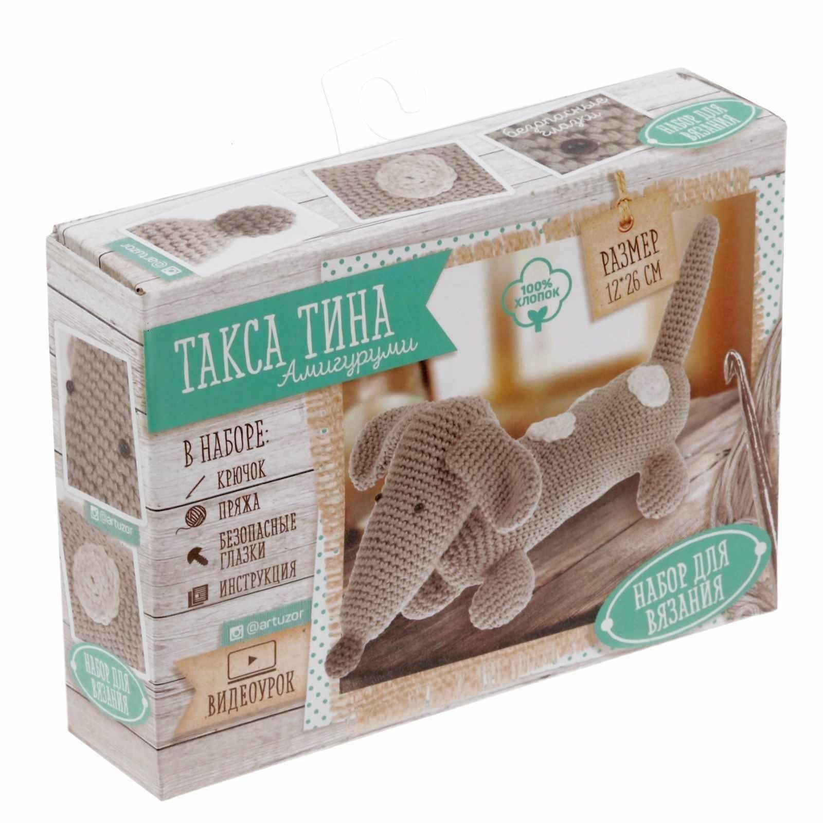 "1657299 Набор для вязания: Мягкая игрушка ""Такса Тина"""