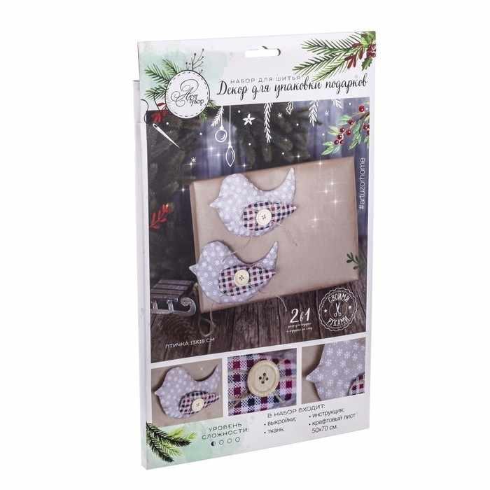 """2346464 Набор для шитья. Декор для упаковки подарков """"Птички"""""""
